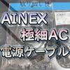 【配線スッキリ】モニターの電源ケーブルをAINEX細型AC電源ケーブルに交換しよう!