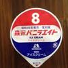 8アイスクリーム