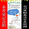 輪島漆芸美術館と永井豪記念館の両館を訪れてオリジナルクリアファイルをゲットだぜ(b・ω・d)
