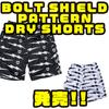 【バスブリゲード】UVカット機能付きパンツ「BOLT SHIELD PATTERN DRY SHORTS」発売!