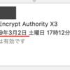Let's Encrypt更新自動化 ついに