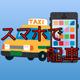 【タクシー難民の味方】配車アプリ『全国タクシー』とは?利用方法とクーポンの紹介