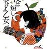 【ネタバレ】映画「夜は短し歩けよ乙女」あらすじと感想~先斗町を飲み歩きたい