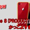 【レビュー】今年の赤いiPhoneはベゼルが黒!iPhone 8 (PRODUCT)REDがかっこよすぎた!!