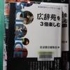 7日間ブックカバーチャレンジ  (真似物件その7)