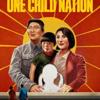「一人っ子の国(ONE CHILD NATOIN)」