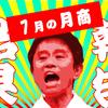 ギネス月商!3700万円達成!ネットショップで年商10億円を目指す楽天店長ブログ