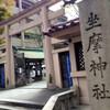 住居と安産の神様・坐摩神社
