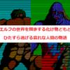 夢幻の心臓Ⅱ攻略!:エルフの世界1 ~地上編~