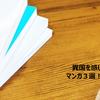 異国を感じられるマンガ3選! Vol.02