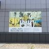 【息抜き】名作誕生@東京国立博物館
