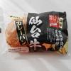 第一パンの「宮城 仙台牛カレーパン」を食べた感想