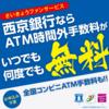 西京銀行のATM時間外手数料無料のサービスが最強です。(さいきょうファンサービス)