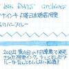 #0346 丸善アテナインキ 丸善日本橋店限定 日本橋リバーブルー