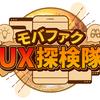 誰でもUXを意識できるようにするための「自主トレーニングのススメ」と、それを後押しする「UX探検隊」