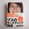 私のブック・オブ・ザ・イヤー2019