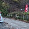 群馬県南牧村|烏帽子岳からシラケ山縦走、登山道及び大絶景を紹介!