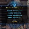 【MHW】アステラ祭2019配信バウンティ 8/25(日)分【PS4】