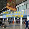 withコロナの(?)ロシアの空港