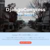 DjangoCongress JP 2021が発表してくれる人を募集しています