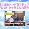 埼玉県ご当地ソングをフジップリンとITF生せいりゅうさんが共同作詞!2曲が正式採用!