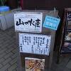 ならまち大冒険原画展大感謝!(1/29-30日篇)