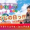 宝くじの日っ!!    たまたまツイテルあなたが聴ける ラジオ番組 ときたまラジオ ♬♬ 9月2日(水)もお届けっ!!