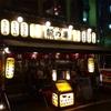 これが大阪名物「かすうどん」や!