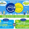 ANA 2,000マイルか50,000円分のクーポンがもらえるチョイス de スマイルキャンペーンに参加しました。