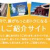 JALご紹介サイトとANAご紹介ねっとのご紹介