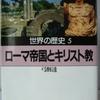 弓削達「世界の歴史05 ローマ帝国とキリスト教」(河出文庫)