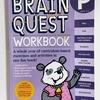 【おウチで英語】(2)Brain Quest WORKBOOK Pre-K