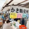 今年もやはり播州 坂越の牡蠣(かき)は最高と言わざるを得ない件!