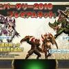 アニバーサリー2010プレミアムキット発売中!!