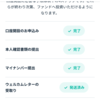 Fundsの口座開設、申し込みしました。