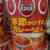 【エースコック】エースコック タテ型 EDGE 辛節かけすぎカレーうどん ¥180(税別)