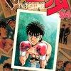 【はじめの一歩】ボクシング漫画の名言・名台詞・名場面まとめ