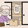 【遺品整理】義母の古いアルバム