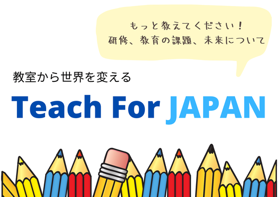 Teach For Japanで教育に携わる研修生の思い | 応募までの過程や日本の教育課題について生の声