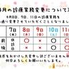 ☆☆4月の診療変更について☆☆