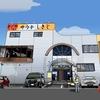 サウナの聖地、「しきじ」@静岡をエクセルで描いてみた