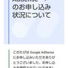 Google AdSense申請の返事