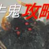 【攻略】仁王2 〜1人で倒す!ボス「牛鬼」攻略方法〜