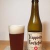 ビールの感想22:ロシュフォール 6 ベルギーのトラピストビールです