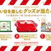 森永乳業|いい日カプレーゼプレゼントキャンペーン