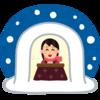 冬キャンプにそろえたい!人気のキャンプギアと寒さ対策まとめ!