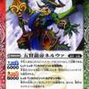 【バトスピ】赤緑連鎖デッキ「五賢龍帝ネルウァ」【考察】