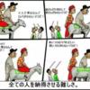 "asagaonosakukisetu: いつか役に立ちそうな画像さんのツイート: ""すべての人を納得させる難しさ..."