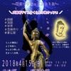 【卯月・4月のお誘い・その壱】 SHAKA NIGHT FEVER ~花まつりフェス2018~  4/15(日) 文京区本郷 求道会館