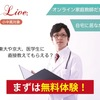 オンライン家庭教師はどうなのか?【e-Live(イーライブ)について】①